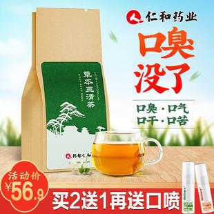 三清茶正品花茶组合茶包