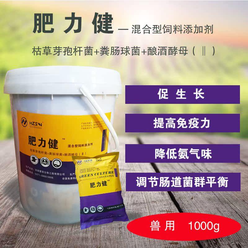 兽用饲料添加剂催肥剂牛至香酚发酵物肥力健微生态增肥快长氨基酸