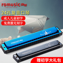 Romusic Harmonica 24 hole polyphonic C tune beginner children self-taught into the population organ Primer instrument