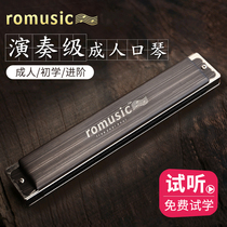 Romusic Harmonica Advanced 24 hole polyphonic C tune adult children beginner Self-study professional playing grade musical instrument
