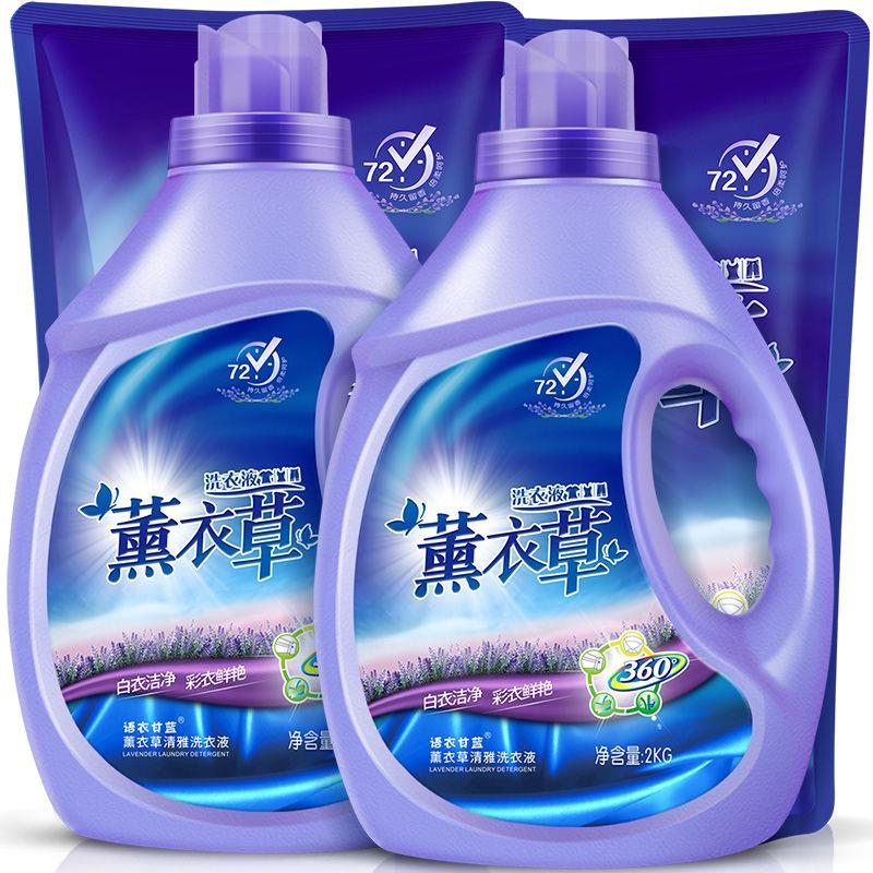 [10 jin purple) broccoli lavender fragrance laundry liquid 2 bottles 2kg 2 bags 500g home easy to rinse.