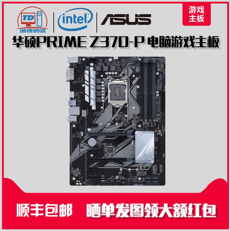 Asus/华硕 PRIME Z370-P 台式机电脑游戏电脑主板支持8代CPU 包邮