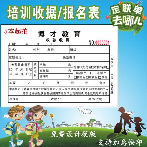教育培训辅导机构学校报名表学员信息登记表幼儿园收据学员课时单