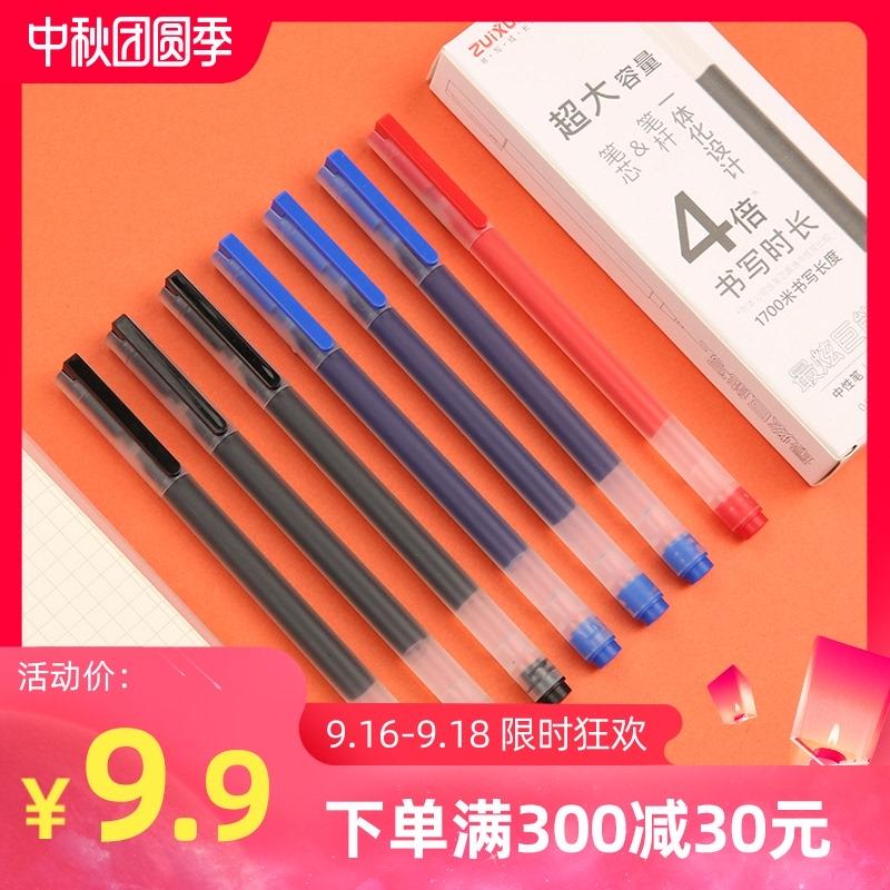 最炫巨能写中性笔超大容量一体化设计1700米书写长度4倍书写时长0.5mm子弹头碳素黑12支学生专用办公签字笔