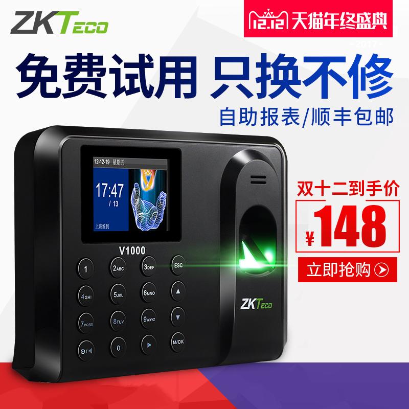 ZKTeco/中控智慧 V1000科技考勤机指纹打卡机 指纹签到手指机打卡