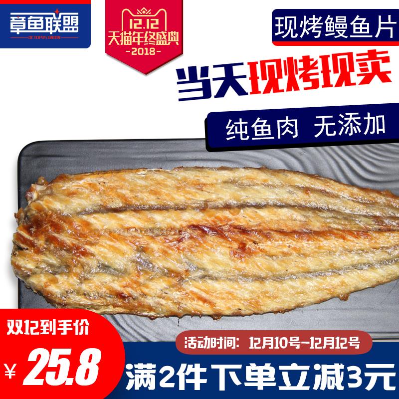 现烤鳗鱼片香鱼片马面鱼片烤鱼片干500g包邮 手撕 即食 海鲜零食