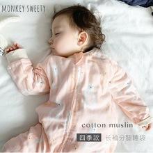 ins婴儿纱布睡袋纯棉宝宝春秋薄款长袖睡袋分腿儿童空调房防踢被