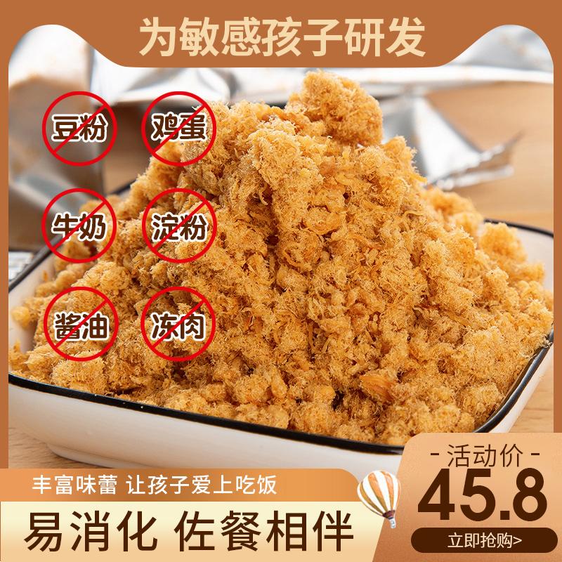婴享宝宝辅食无添加拌饭料儿童芝麻海苔鸡肉猪肉松送婴幼儿食谱