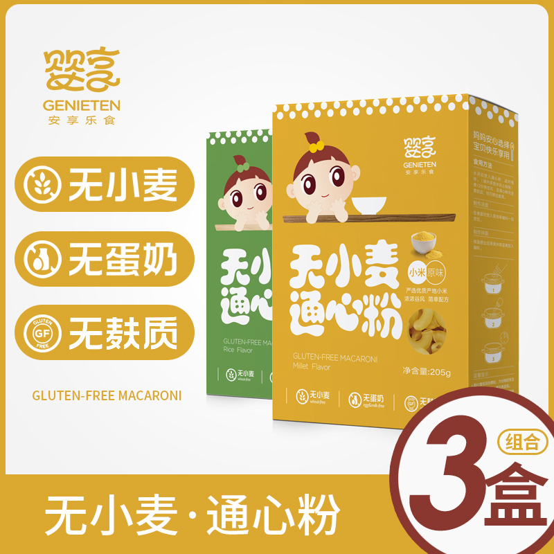 婴享通心粉3盒宝宝面条粗粮无添加小麦无蛋奶儿童面条送婴儿食谱