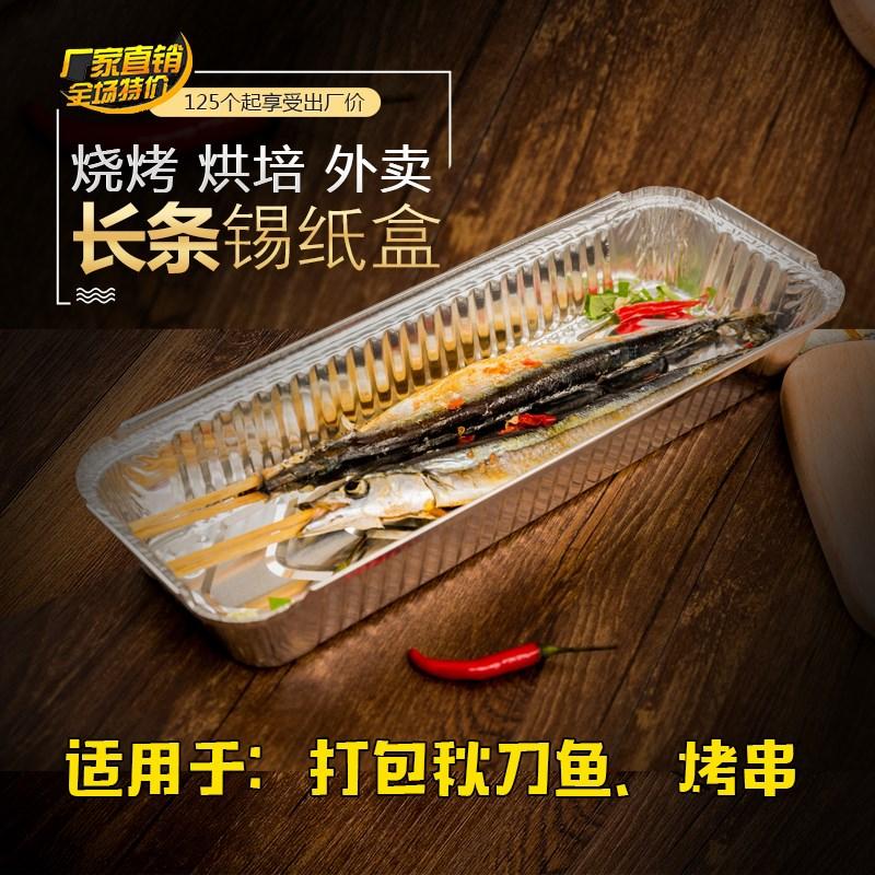 长方形锡纸盒烧烤串餐盒锡箔纸盒烤箱烤鱼一次性外卖打包铝箔纸盒