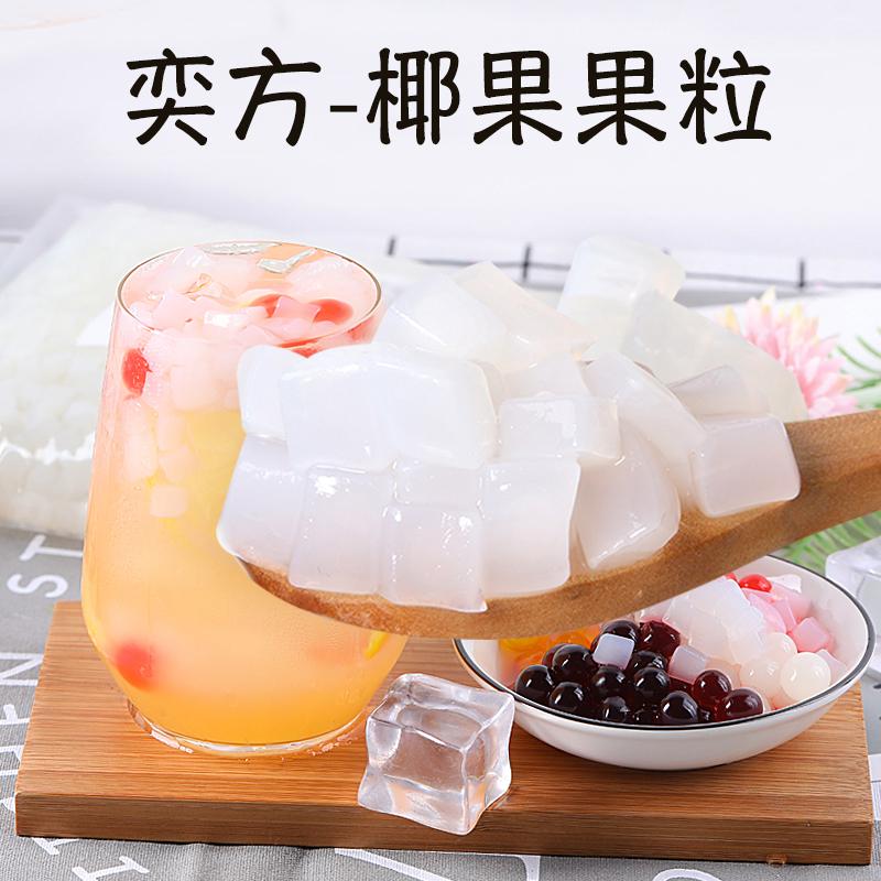 奕方1kg椰果肉 果粒椰果奶茶椰肉果冻布丁甜品珍珠奶茶店原料专用