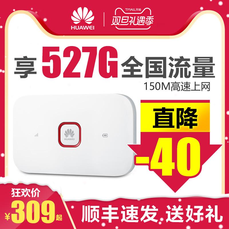 华为e5573随行WiFi2畅享版随身移动wifi联通4g无线路由器车载mifi笔记本电脑热点上网宝插卡流量神器5572-855