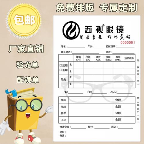 眼镜太阳收据销售单验光单视力校正处方检验预约单据本配镜单记账
