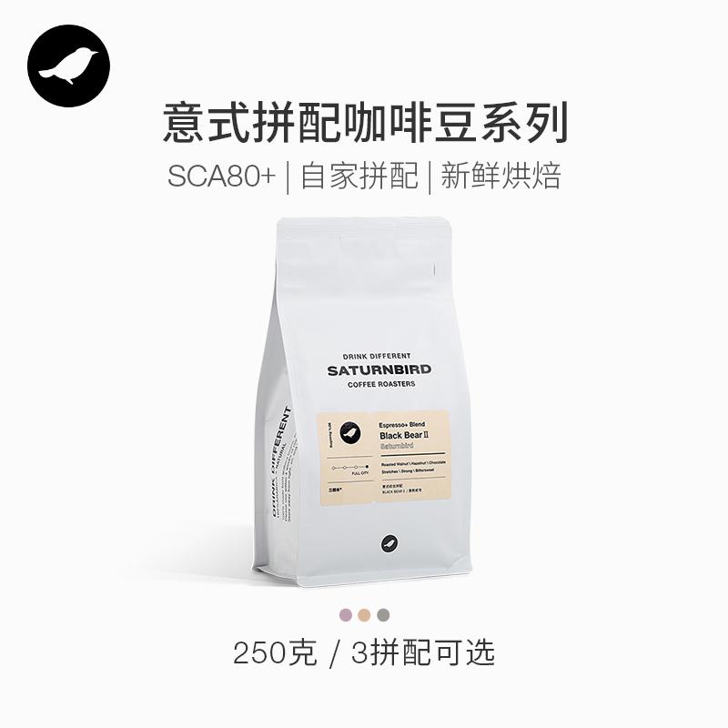 三顿半/意式拼配精品咖啡豆粉 特浓香醇现磨黑咖啡袋装  250g