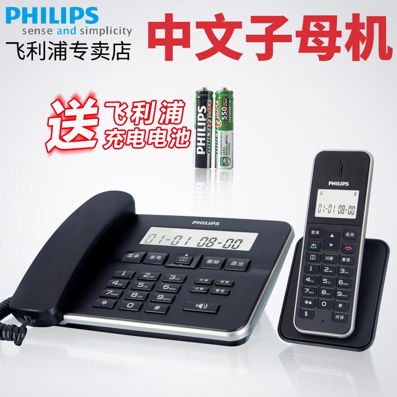飞利浦DCTG192 数字无绳电话机 办公子母机 一拖一 家用无线座机