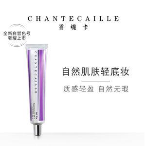 Chantecaille/香缇卡隔离霜50g防晒保湿遮瑕打底妆前乳素颜霜