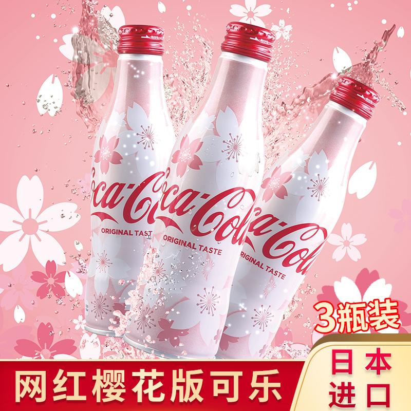 日本进口 网红饮料 樱花可口可乐纪念收藏版铝瓶250ml*3瓶入