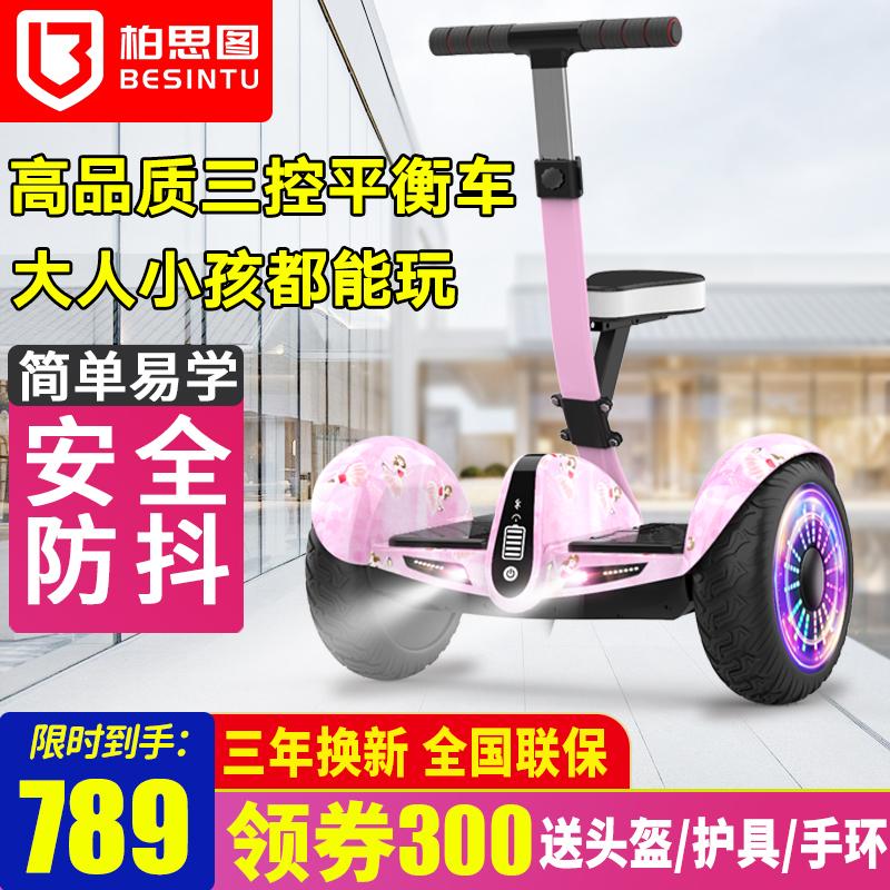 柏思图智能电动新款坐骑自动手腿控平衡车成年儿童体感平行车带杆