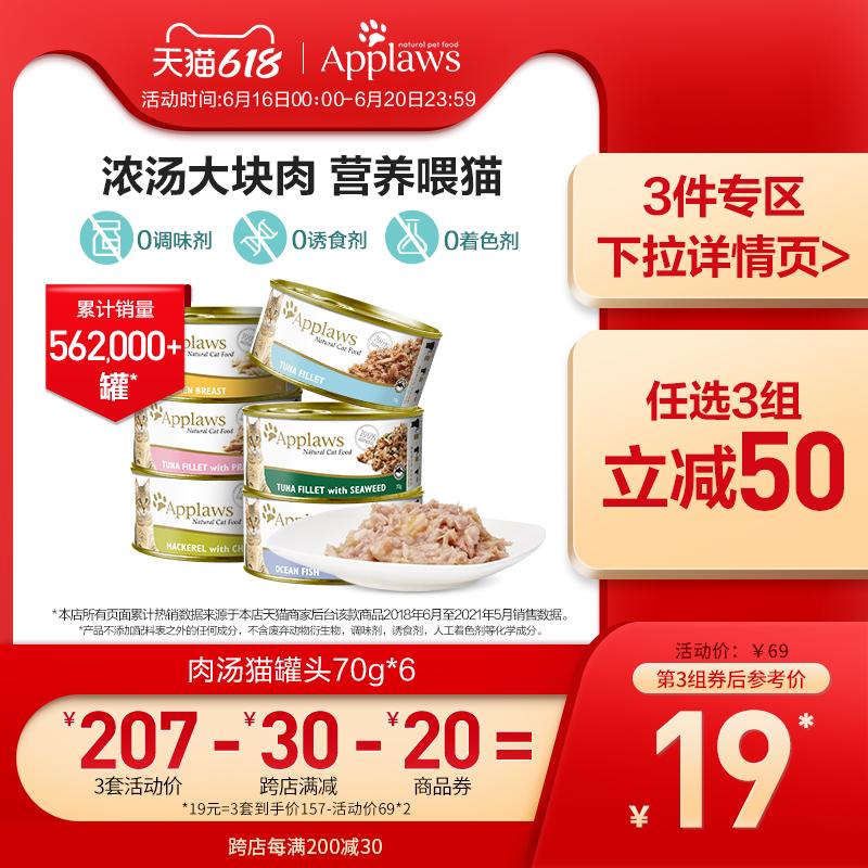 【新客专享】爱普士猫罐头70g*6罐泰国进口猫零食营养增肥汤罐