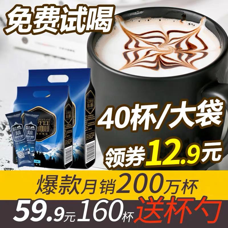 買2送杯 藍山風味咖啡三合一速溶咖啡粉袋裝防困提神學生40條每袋