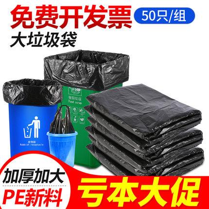 大垃圾袋大号加厚黑色酒店物业环卫家用60中号80塑料特大超大商用