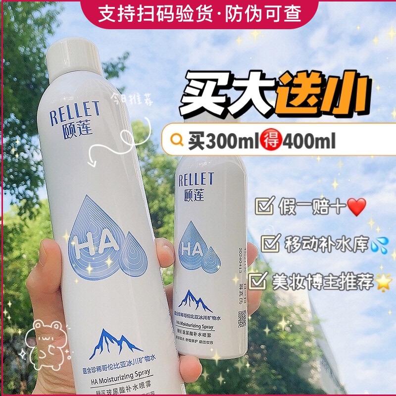 颐莲玻尿酸补水喷雾保湿定妆持久控油降温夏季正品买大送小400ML