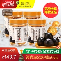 Fan Total 4 bottles of agricultural tribe Nine steamed nine tanning sesame pills ice ice sister recommended Sesame Pill Yan Tang