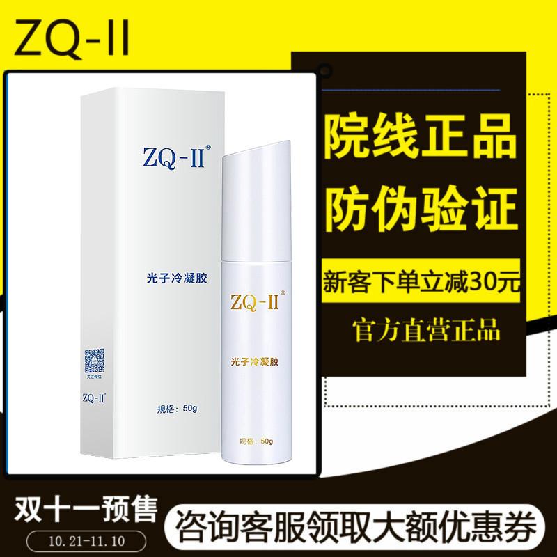 ZQ-llii光子冷凝胶皮肤修复乳晒后修护敏感肌增厚角质层去红血丝