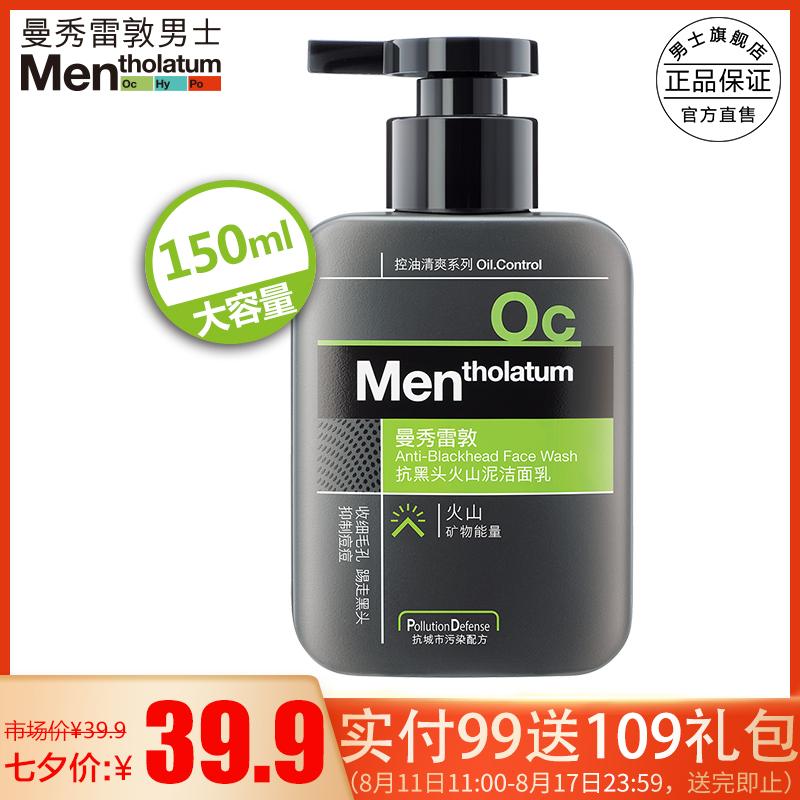 曼秀雷敦男士火山泥去黑头洁面乳 保湿男士护肤 减少黑头