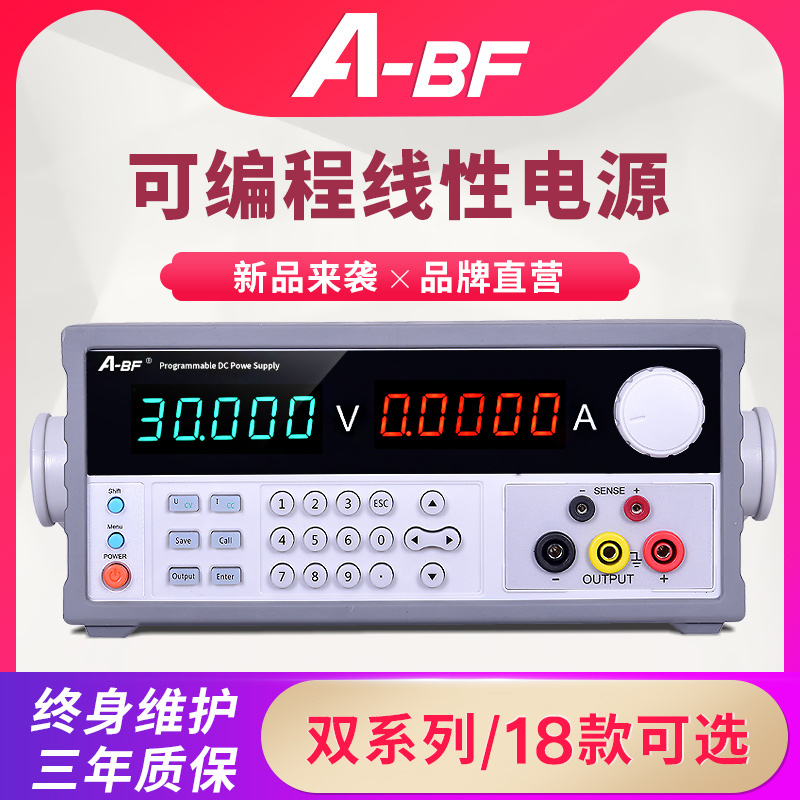 A-BF/不凡5位高精度30V 60V 150V可编程线性程控直流稳压电源10A