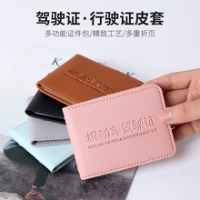 Driver's license leather cover driver's license two in one card package personal creative driver's license protection cover high end men's and women's leather