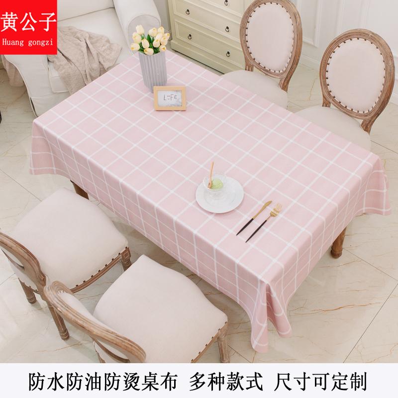 北欧防水防油防烫免洗长方形餐桌布