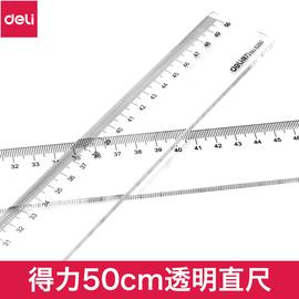 得力6250办公直尺50CM尺子绘图测量透明直尺50公分尺子20/30/40/60cm钢尺多规格学生文具不锈钢直尺加厚板尺