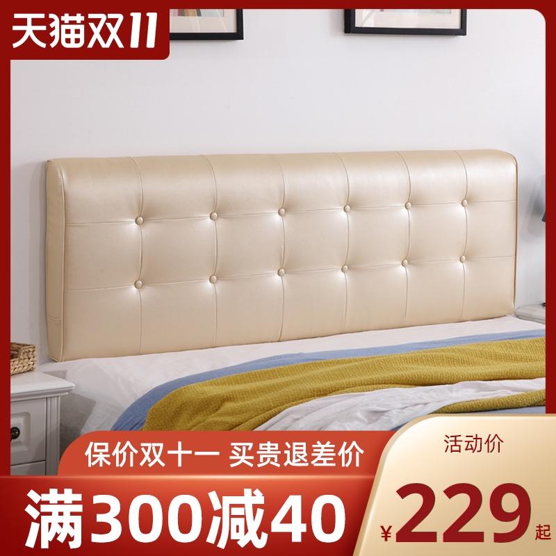 定制床头板软包榻榻米无床头靠垫实木床大靠背靠枕皮质免洗好打理