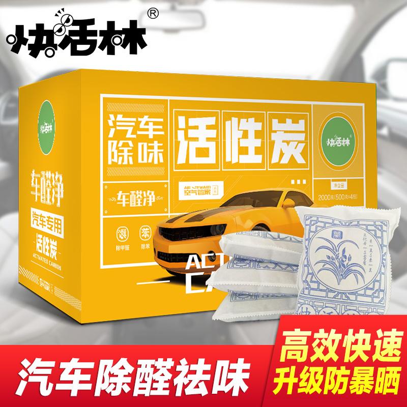 快活林汽车竹炭包 车用活性炭包 新车内吸除甲醛去除异味碳包木炭