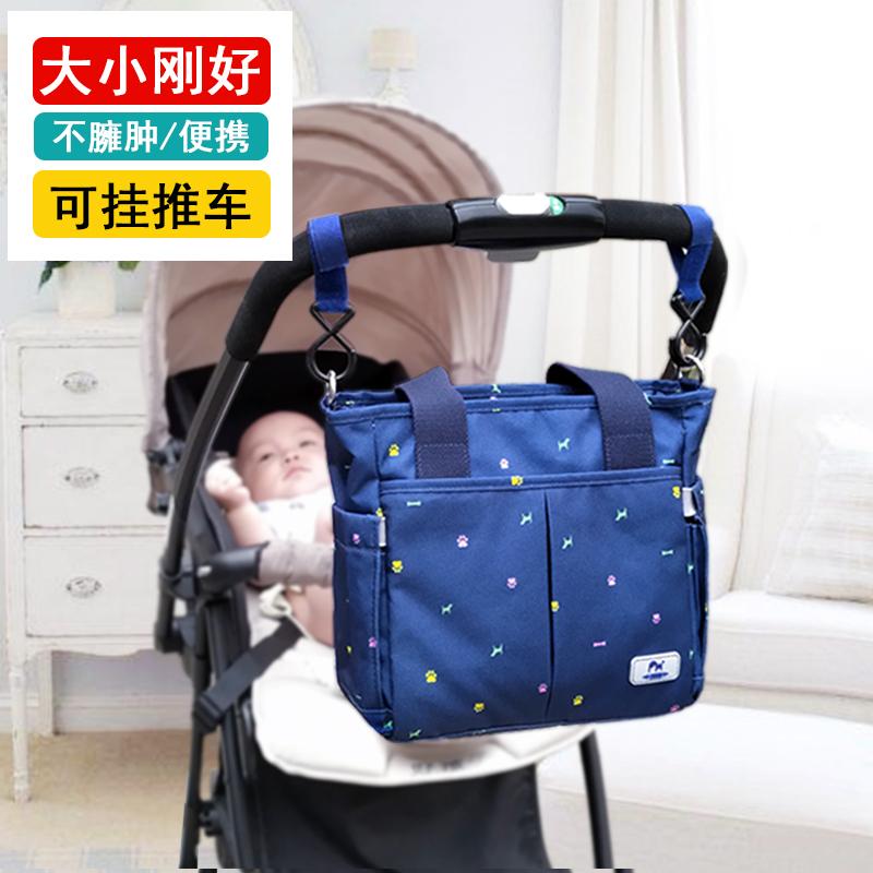 媽咪包小號手提袋嬰兒外出2020新款時尚寶寶輕便媽媽包斜挎母嬰包