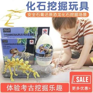 恐龙化石玩具考古挖掘手工拼装模型