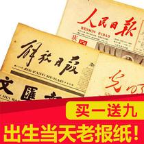 光明日报人民日报生日礼物生日报套餐年1950