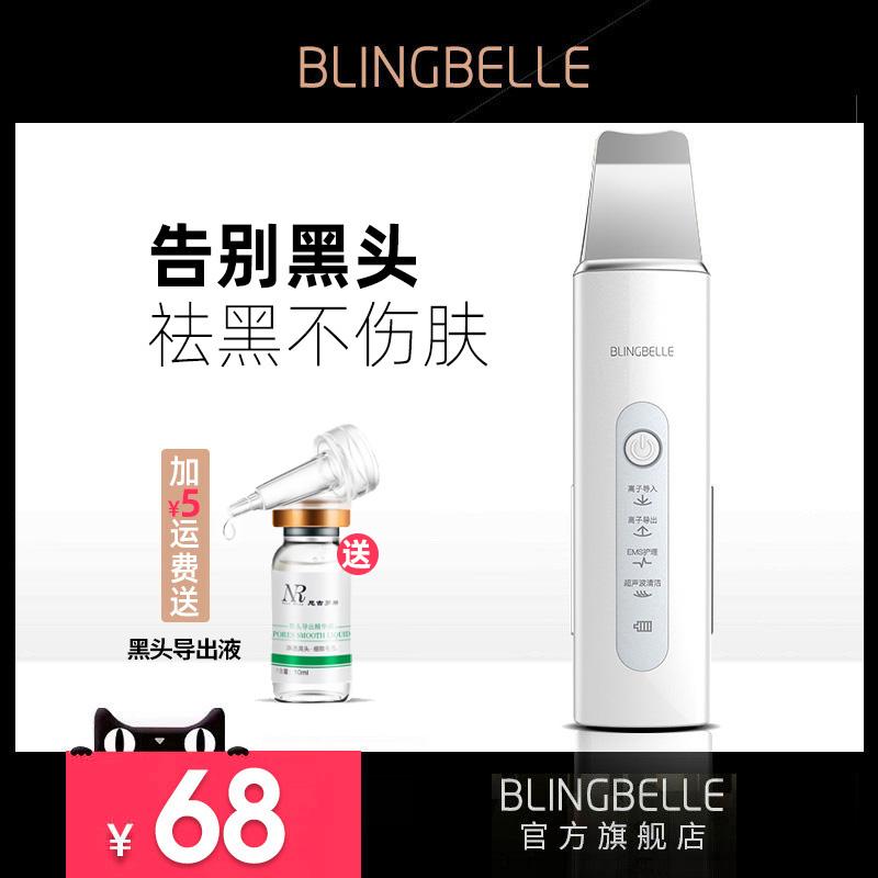 Blingbelle超声波铲皮机去粉刺去除黑头铲毛孔清洁脸部吸黑头仪器