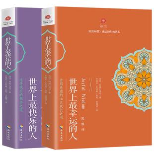 正版包邮 世界上最幸运的人+世界上最快乐的人(共2册) 根道果的智慧 明就仁波切的禅修的方法 佛教佛学初学者入门畅销书籍