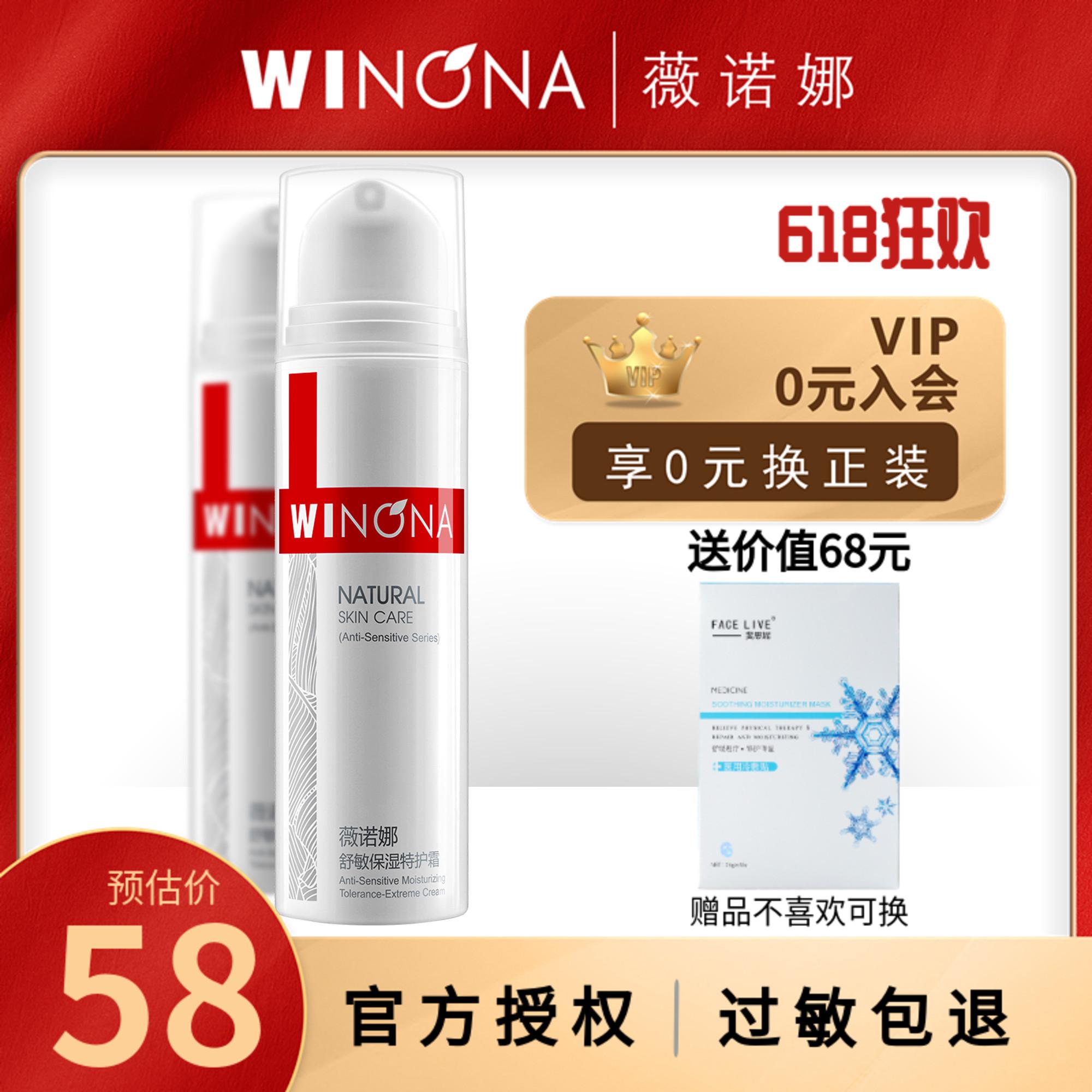薇诺娜舒敏保湿特护霜15g微诺薇若娜官网肤护肤品改善红血丝正品