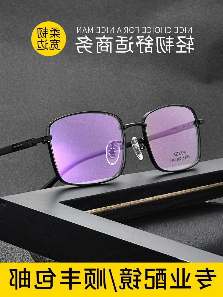 Ultra light color business myopia glasses purchased in Japan, men can be equipped with degree comfortable spectacle frame, mens finished full frame eyes