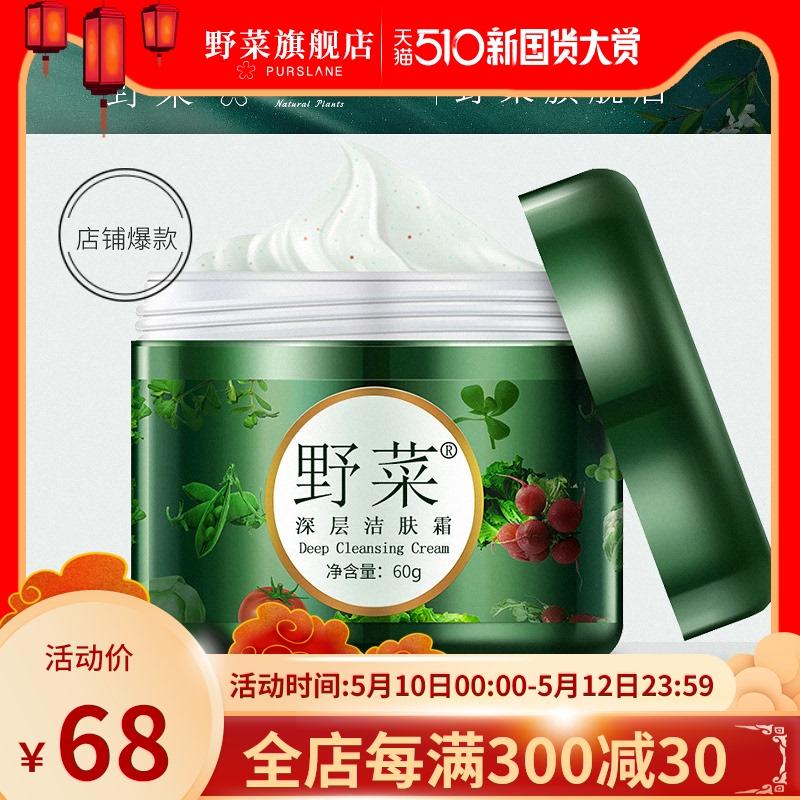 面部净化平衡野菜清洁霜按摩膏