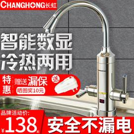 长虹电热水龙头 即热式快速加水器过水热厨房宝家自来水冷热两用图片