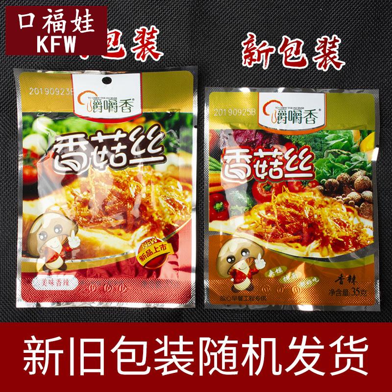 陕西特产放心早餐嚼嚼香香菇丝茸香辣五香味学校餐厅方便速食零食
