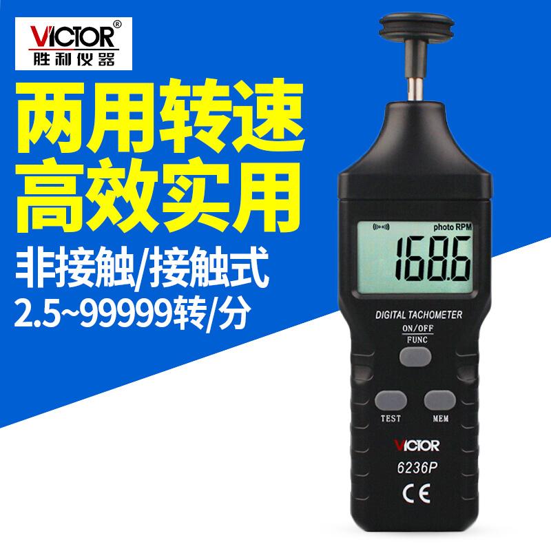 VICTOR胜利VC6236P转速表转速计光电式+接触式测速表测速仪测速仪,可领取3元天猫优惠券