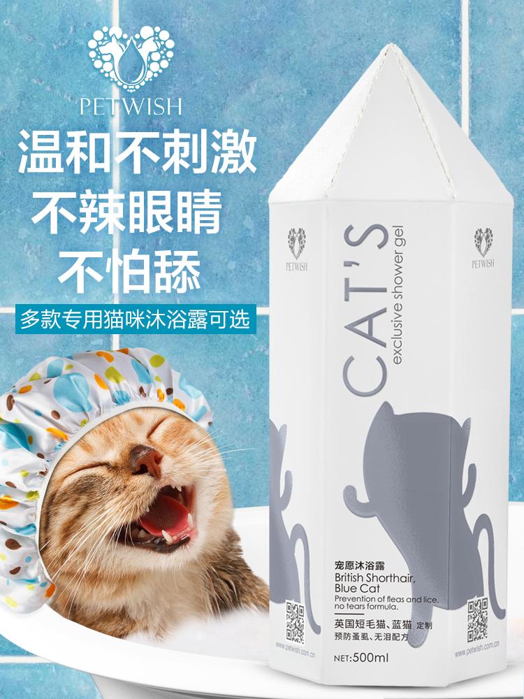 宠愿小猫咪洗澡猫猫专用沐浴露杀螨除菌蚤虱成幼猫香波除臭沐浴液