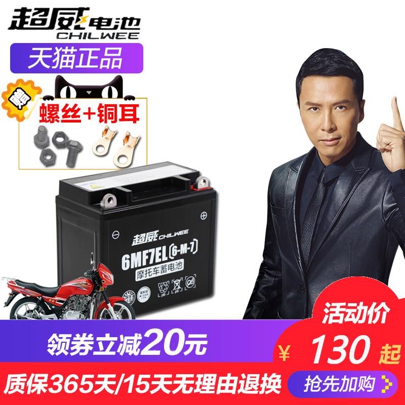 超威12n7摩托车电瓶12v蓄电池7ah钻豹125通用隆鑫150铃木右边正极