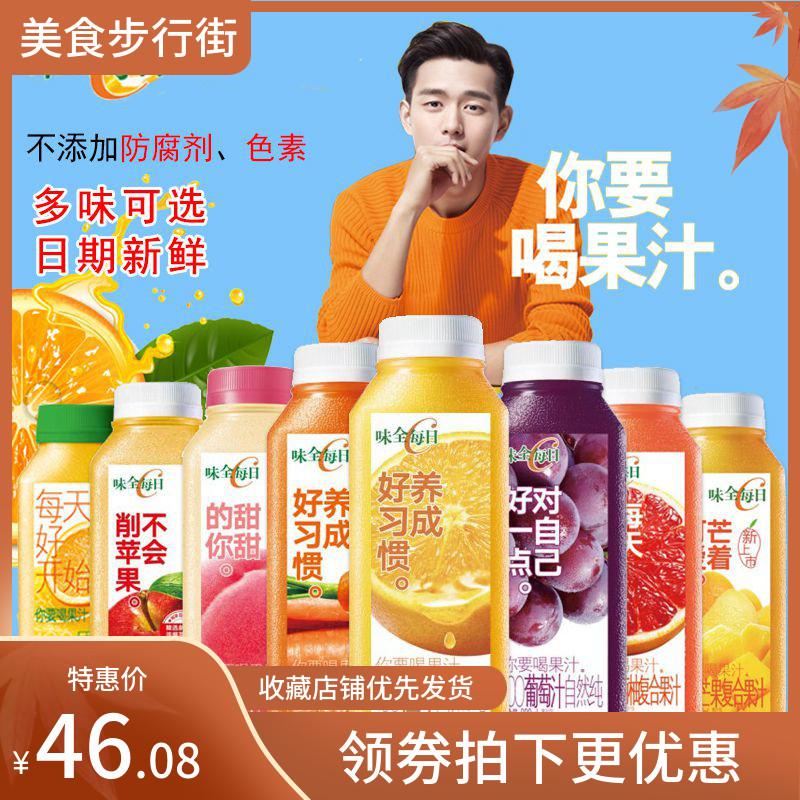 味全每日C300ml水果味饮料芒果苹果汁葡萄柚果橙汁韩商言李现同款45.16元包邮