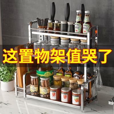 好佳品不锈钢厨房调料置物架筷子刀架台面多功能调味厨具收纳用品